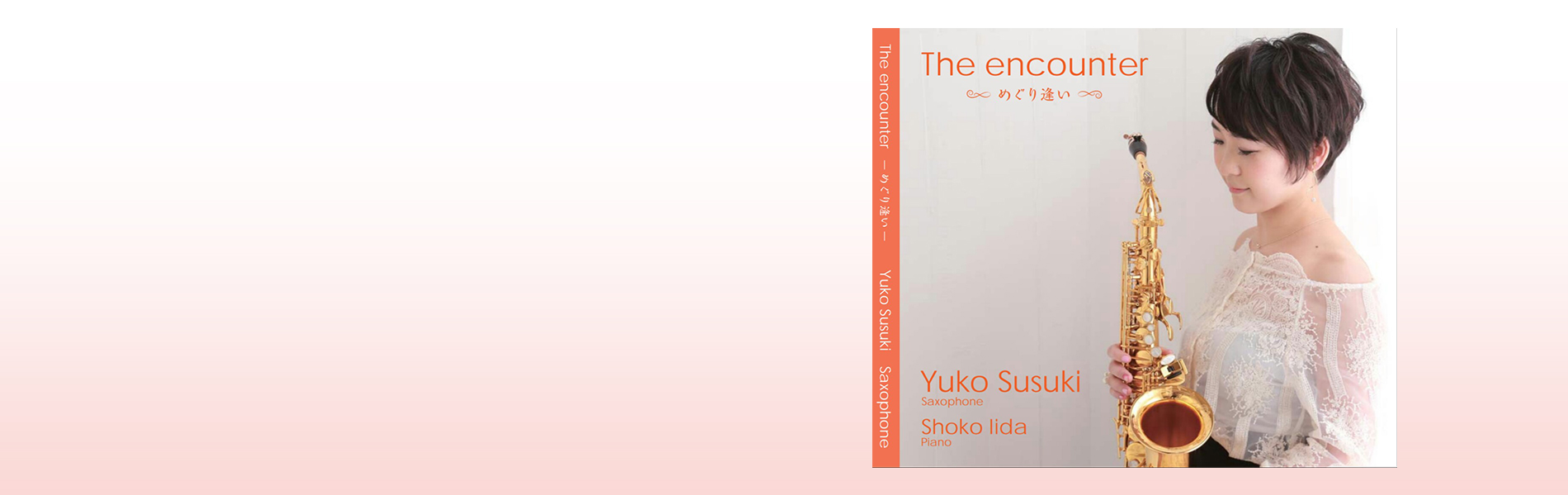 The encounter 〜めぐり逢い〜 now on sale!