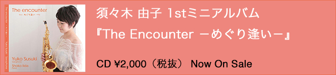 1stミニアルバム「The Encounter 〜めぐり逢い〜」好評発売中